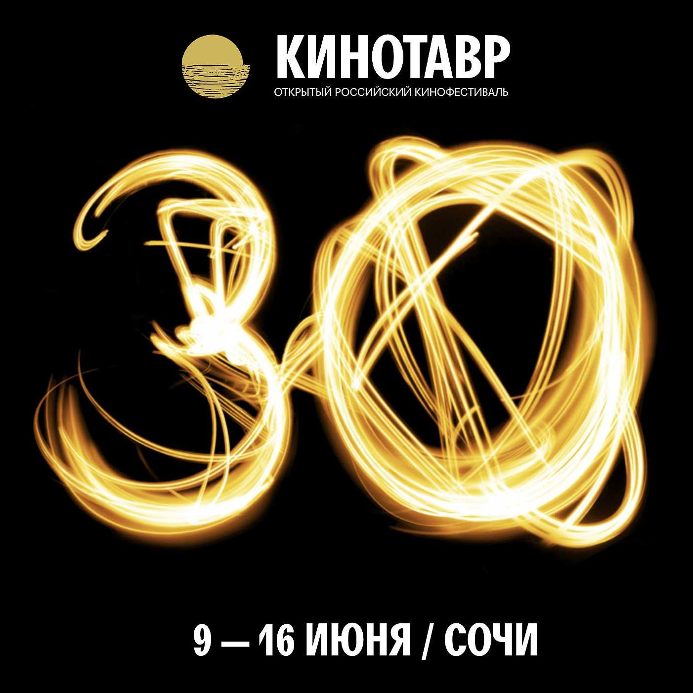 "Ruarts Foundation at 30th ""Kinotavr"" Open Russian Film Festival"