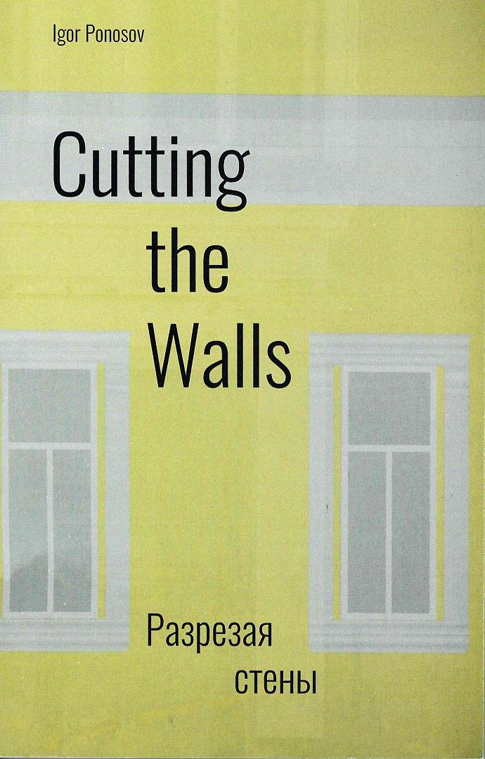 Cutting the Walls